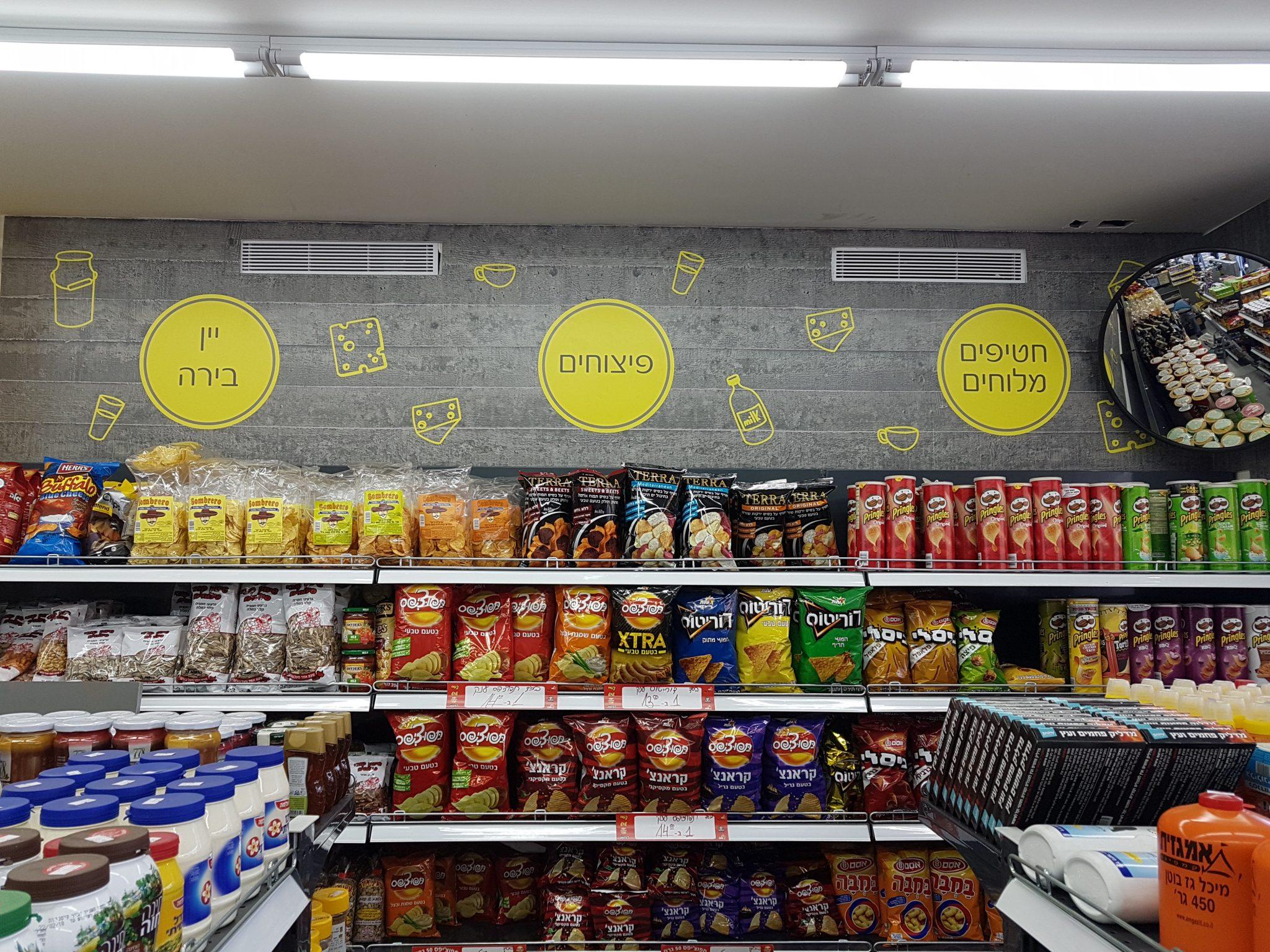 תכנון ועיצוב חנות נוחות -בי סמארט-