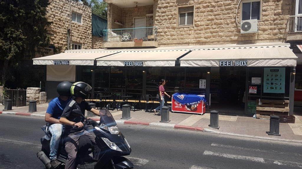 פילבוקס ,רחוב עזה ירושלים